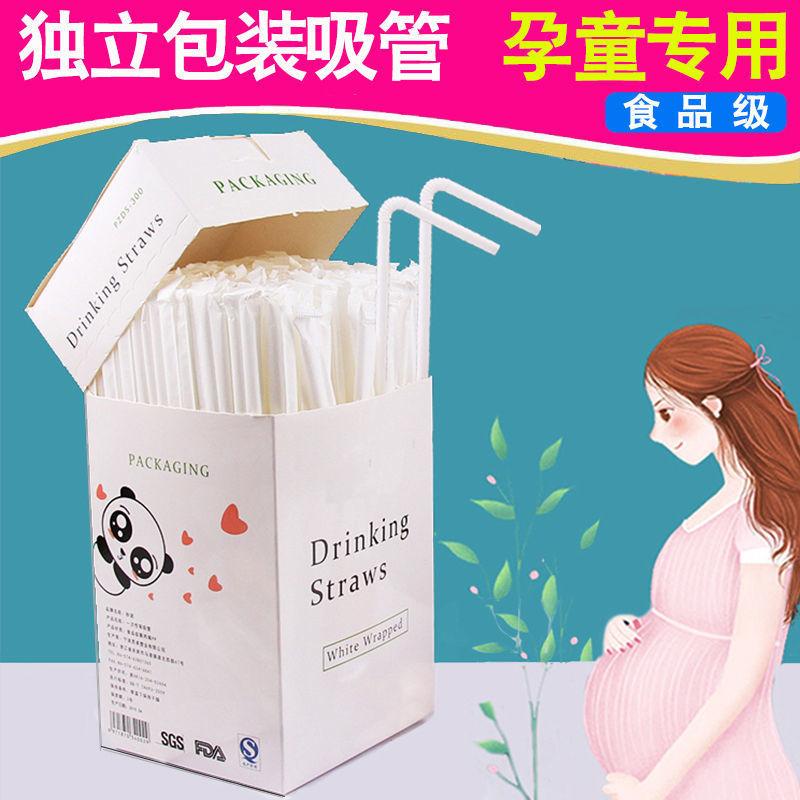 【食品级】吸管一次性孕产妇独立包装透明家用弯头儿童吸管软管儿
