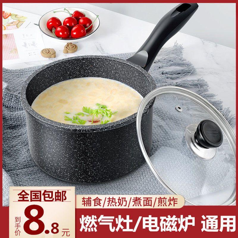 小奶锅不粘锅宝宝辅食锅煮汤锅泡面锅麦饭石家用煮面锅电磁炉通用