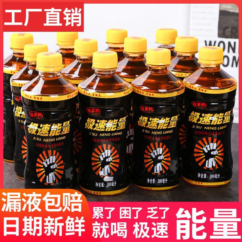 整箱批发加强型维生素功能饮料380ml*6/12极速能量牛磺酸运动饮品