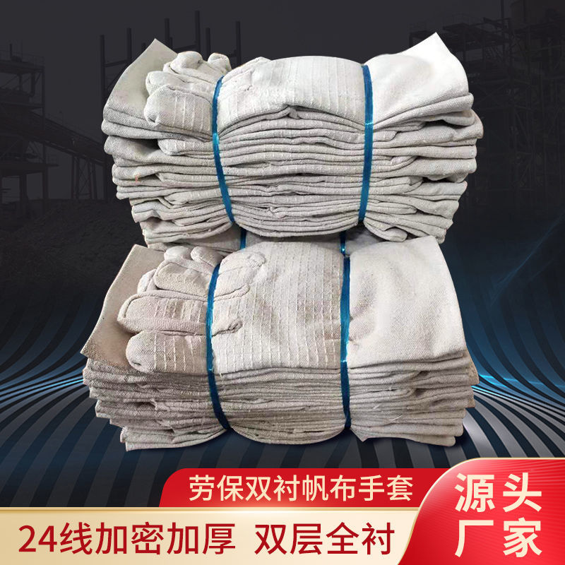 双层帆布手套加厚全衬劳保24道线耐磨电械工作防护用品