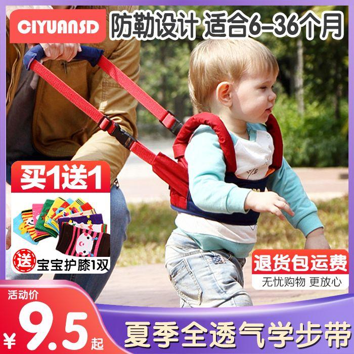 夏季透气宝宝学步带防勒婴幼儿童学走路护腰型防摔两用婴儿牵引绳