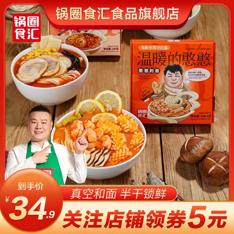 锅圈食汇豚骨拉面速食网红日式/番茄/海鲜冬阴功面条非油炸方便面
