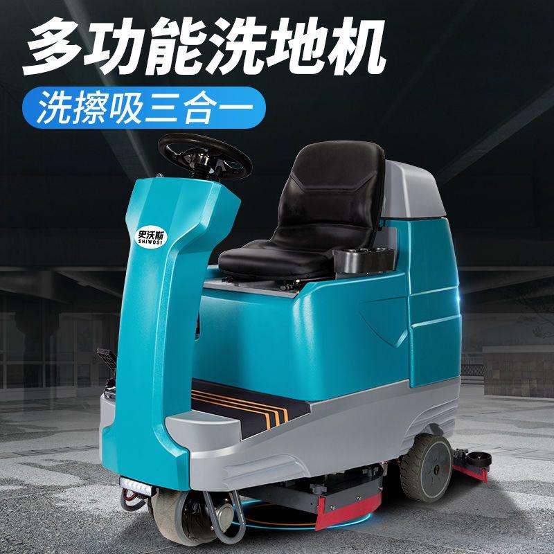 驾驶式洗地机工厂车间扫地机工业拖地机车库物业洗地车商用擦地机