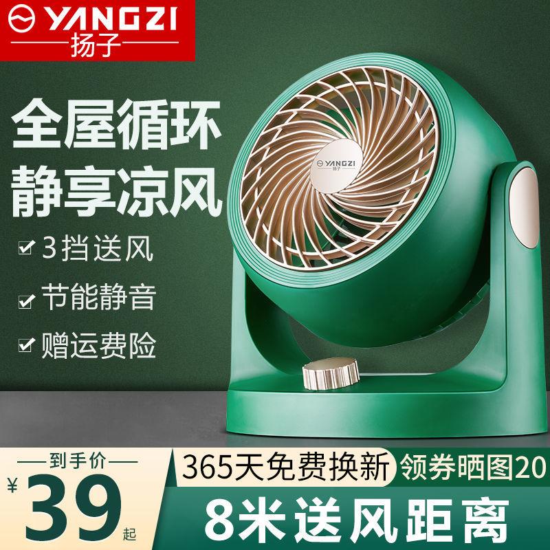 扬子空气循环扇小型涡轮电风扇家用静音大风力台式扇宿舍学生益度
