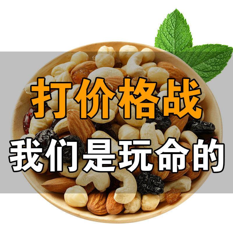 网红每日坚果30包600g孕妇儿童混合干果礼盒装零食批发7包/1200g