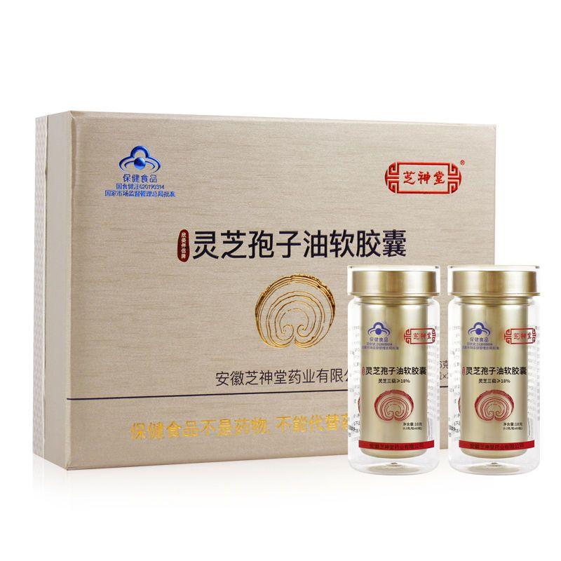 拍2发3/芝神堂灵芝孢子油软胶囊120粒正品礼盒装助眠增强免疫力