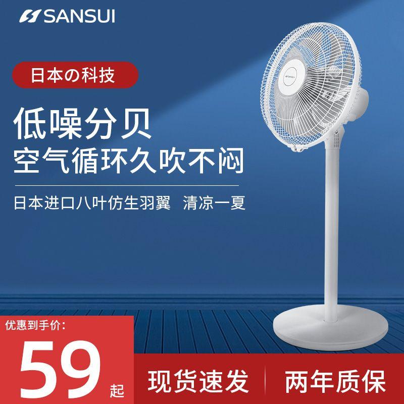 日本山水电风扇家用立式落地扇超静音小型卧室宿舍大风力台式电扇