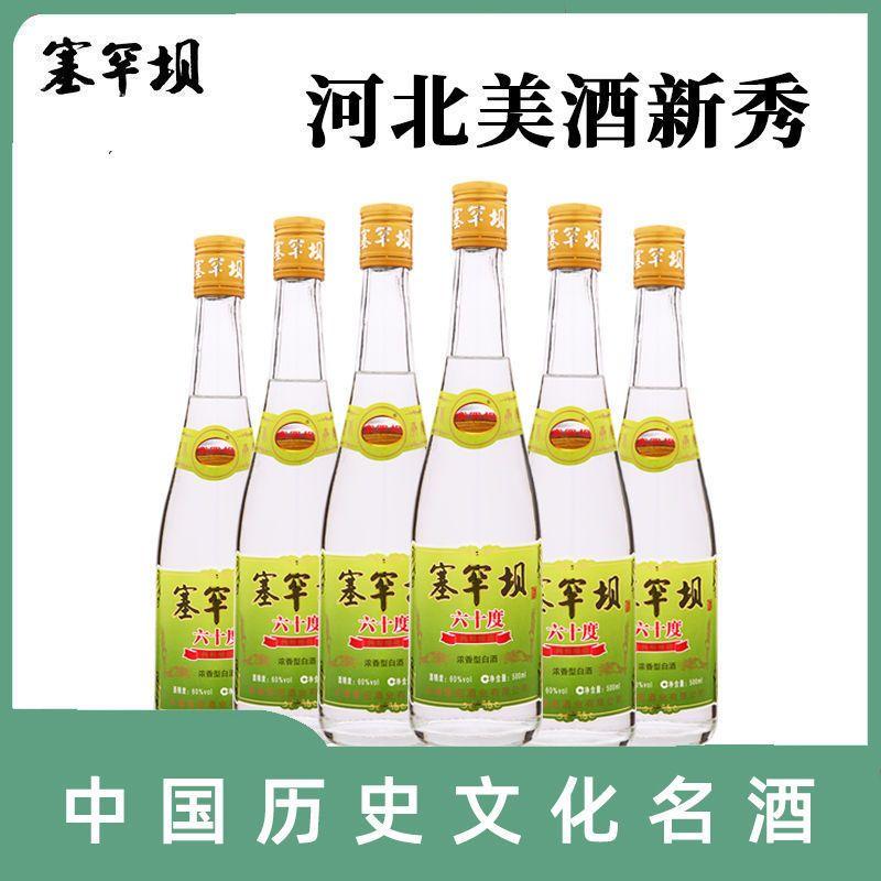 54303-塞罕坝高度白酒整箱 60度粮食酒高粱酒粮食酿造浓香型500ml*6瓶-详情图