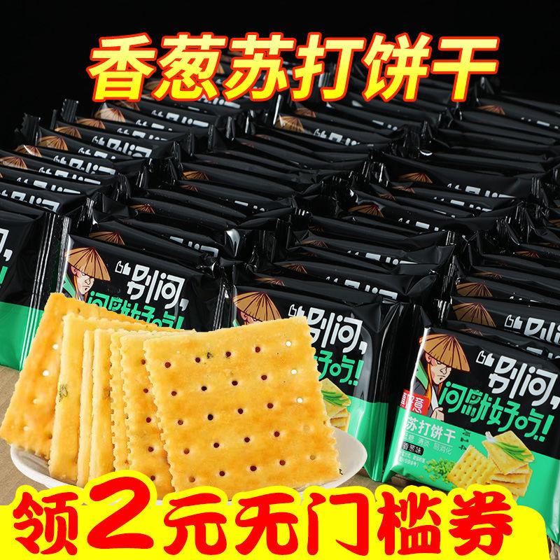 【特惠2斤】咸味香葱苏打饼干早餐疏打饼干酥脆零食250g