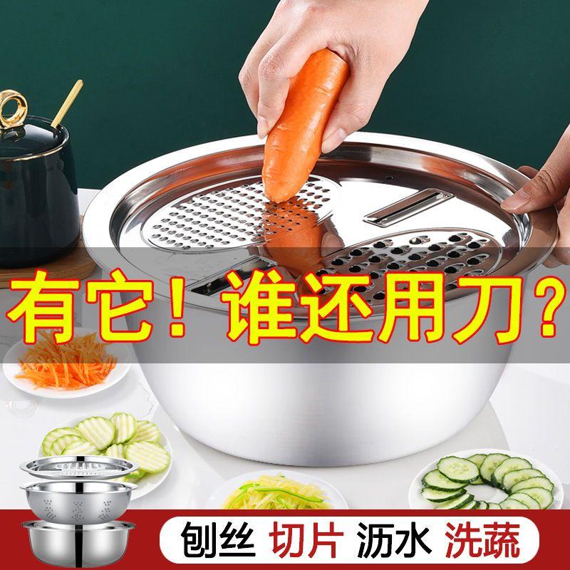 不锈钢切菜神器家用洗菜刨丝盆土豆切片萝卜擦丝厨房多功能沥水篮