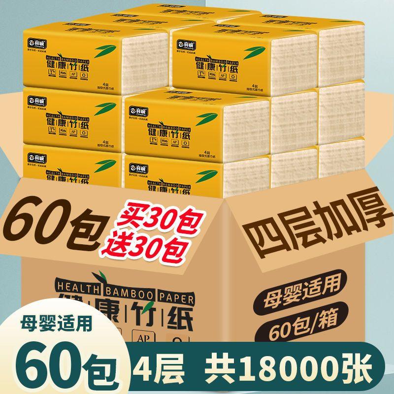 【60包加量一年装/8包】竹浆纸巾抽纸批发家用整箱卫生纸餐巾纸