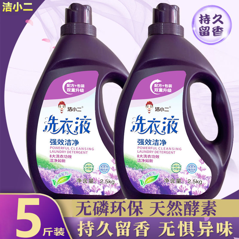 37754-【买一送一10斤】家庭装香氛洗衣液5斤深层洁净去渍持久留香无磷-详情图