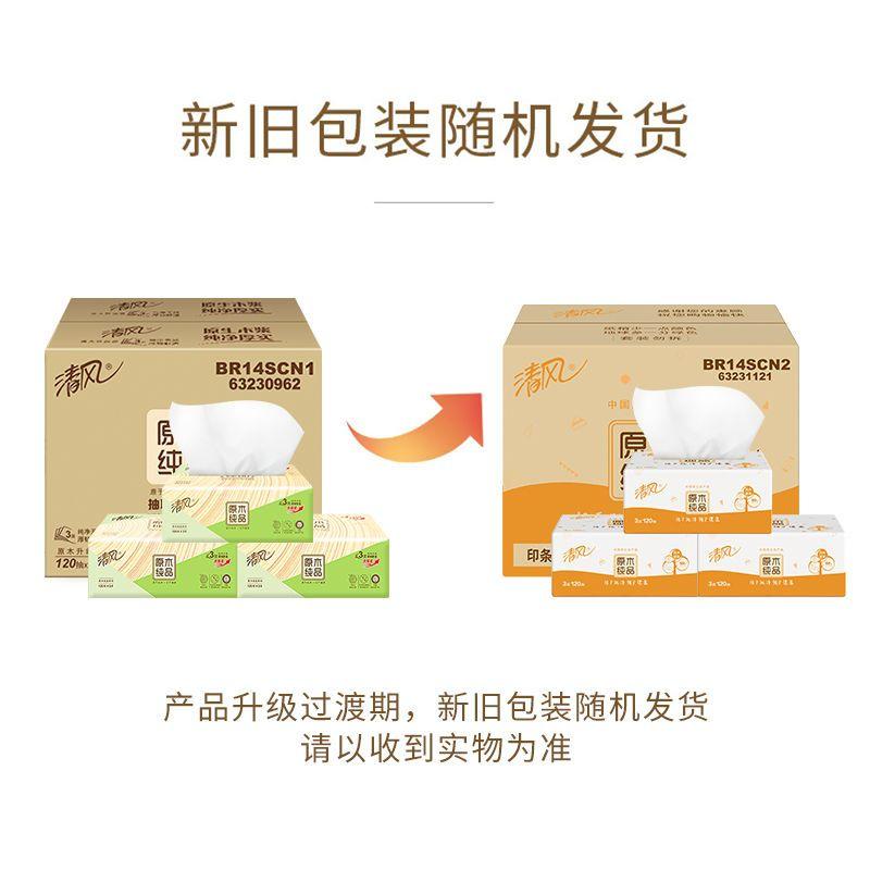 75663-清风抽纸原木纯品3层120抽面巾纸餐巾纸卫生纸巾家用整箱实惠装-详情图