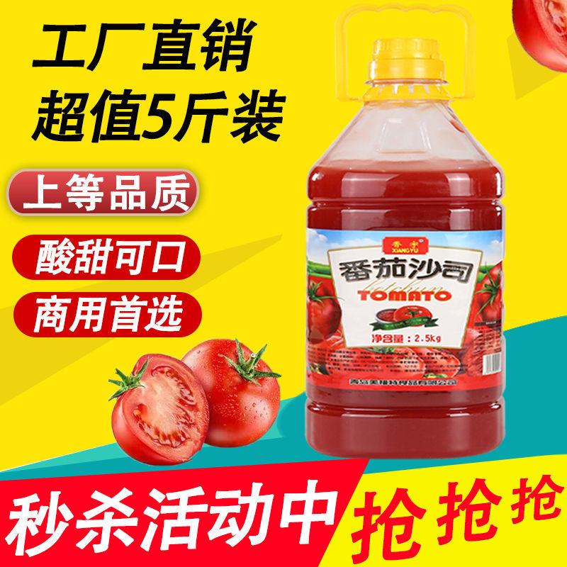 【5斤超值】家用商用番茄酱桶装手抓饼肯德酱料番茄沙司400克