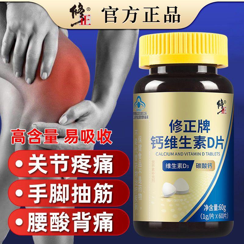 修正钙维生素D60片儿童成人咀嚼钙片中老年人腰腿疼痛骨质疏松