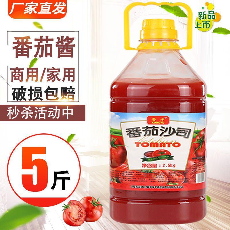 【超值5斤】番茄酱番茄沙司手抓饼酱意大利面配料薯条汉堡400g