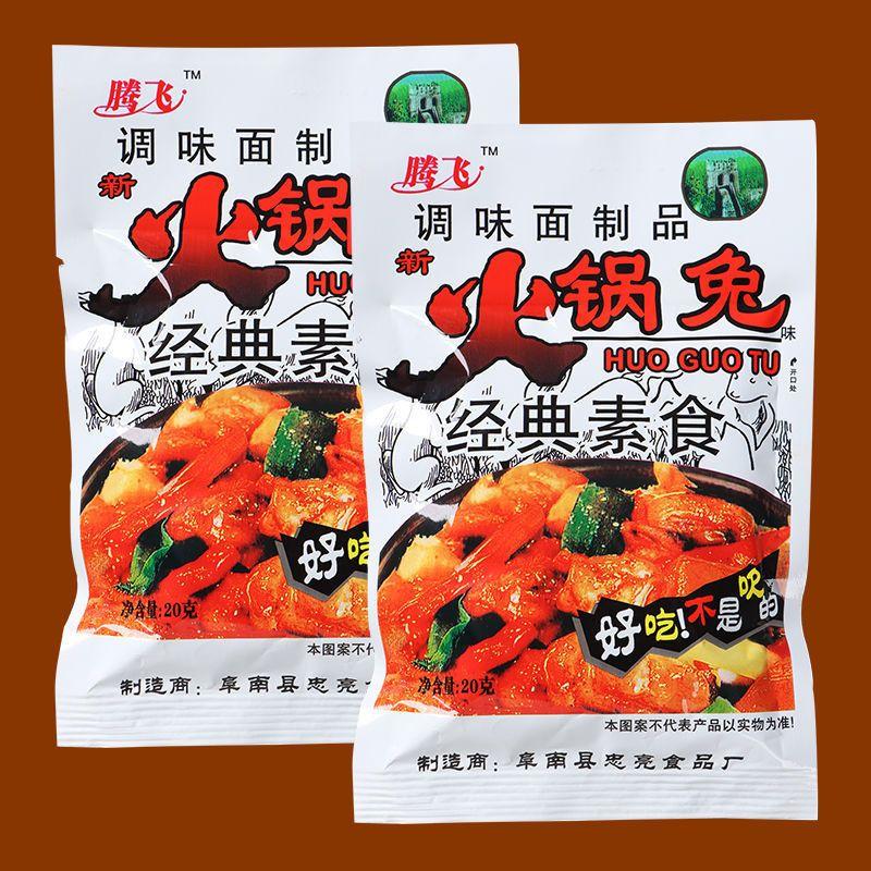 火锅兔辣条20g/袋 8090后校园5毛钱面筋辣丝干棍辣棒麻辣小吃零食