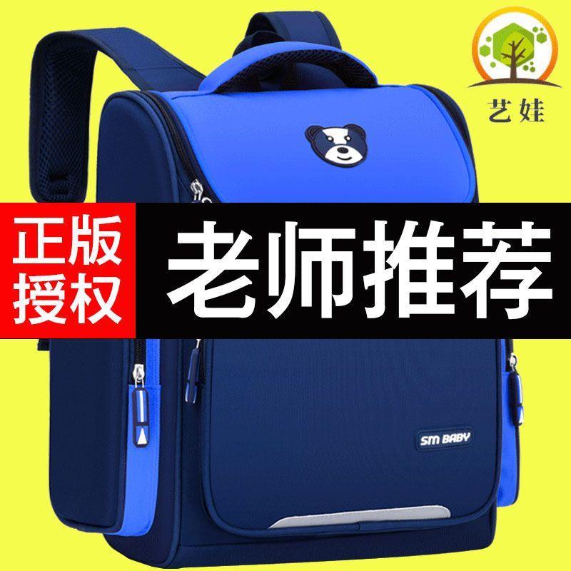 小学生书包男潮流韩版大容量一二三四五六年级定制儿童双肩背包女