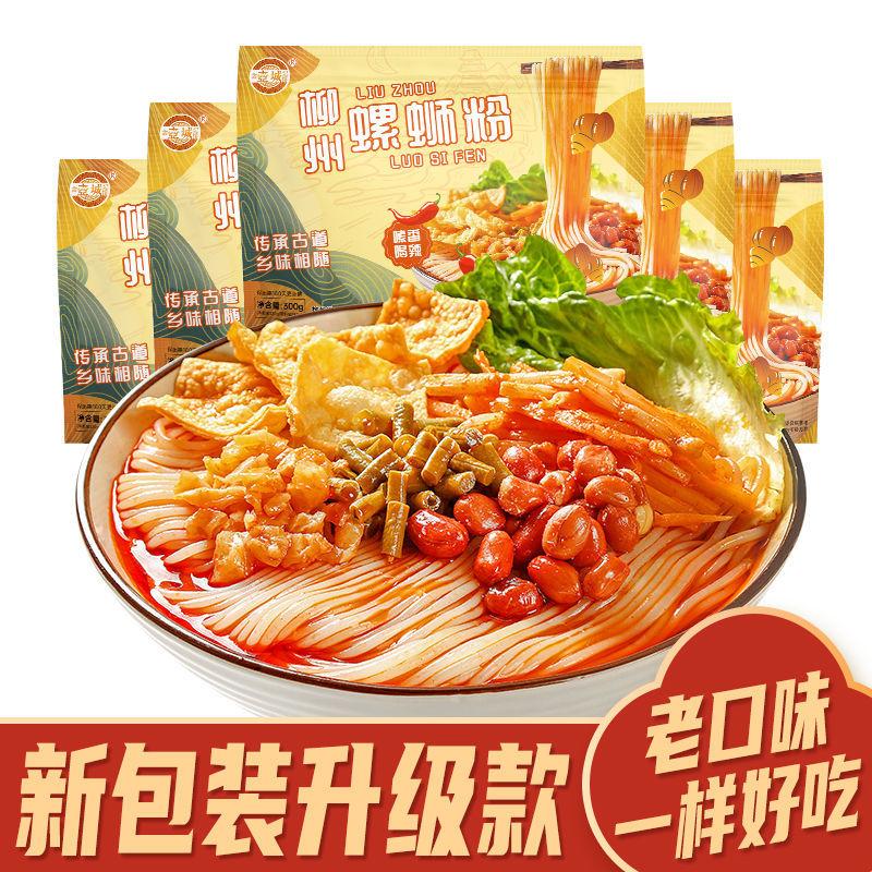 【限时特价】正宗柳州特产水煮螺蛳粉300g*3/5包方便面米粉酸辣粉