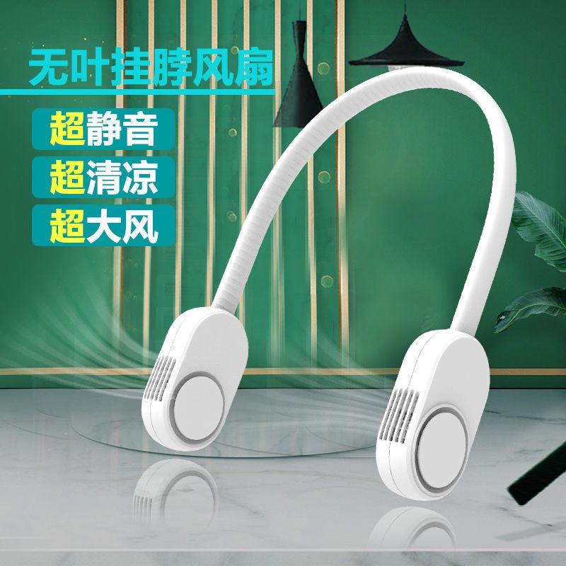 新款挂脖风扇无叶大风力静音随身可充电USB迷你小型风大小风扇