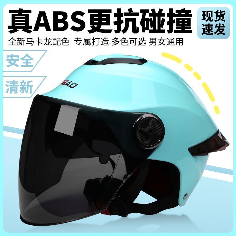 野豹双镜防晒电动车头盔男女四季夏季轻便式半盔电瓶摩托车安全帽