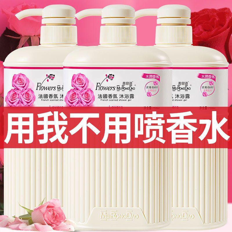 法国玫瑰精油沐浴露持久留香洗发水套香水家庭装正品男女学生清爽