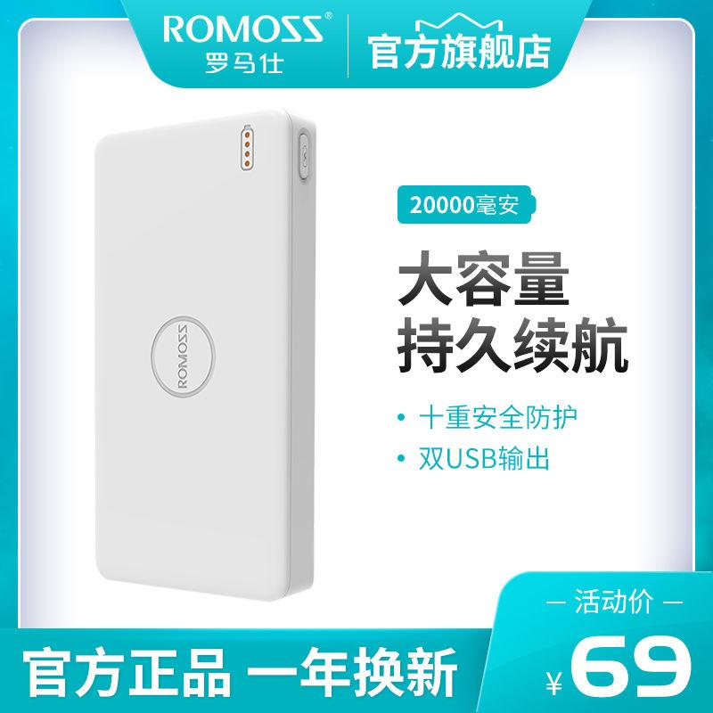 罗马仕PB20移动电源20000毫安大容量便携充电宝适用苹果华为小米