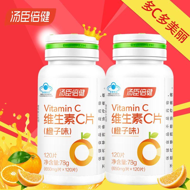 汤臣倍健维生素c片(橙子味)成人vc补充维生素C维c咀嚼片美白120片
