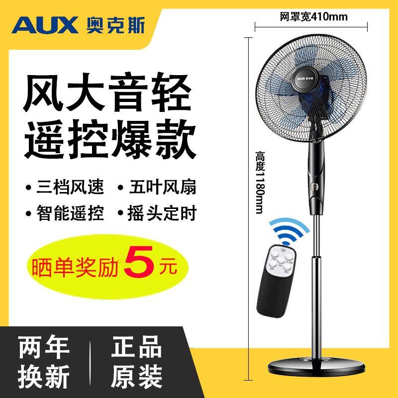 奥克斯(AUX)风扇/电风扇/遥控14寸落地扇/家用电风扇/遥控电风扇