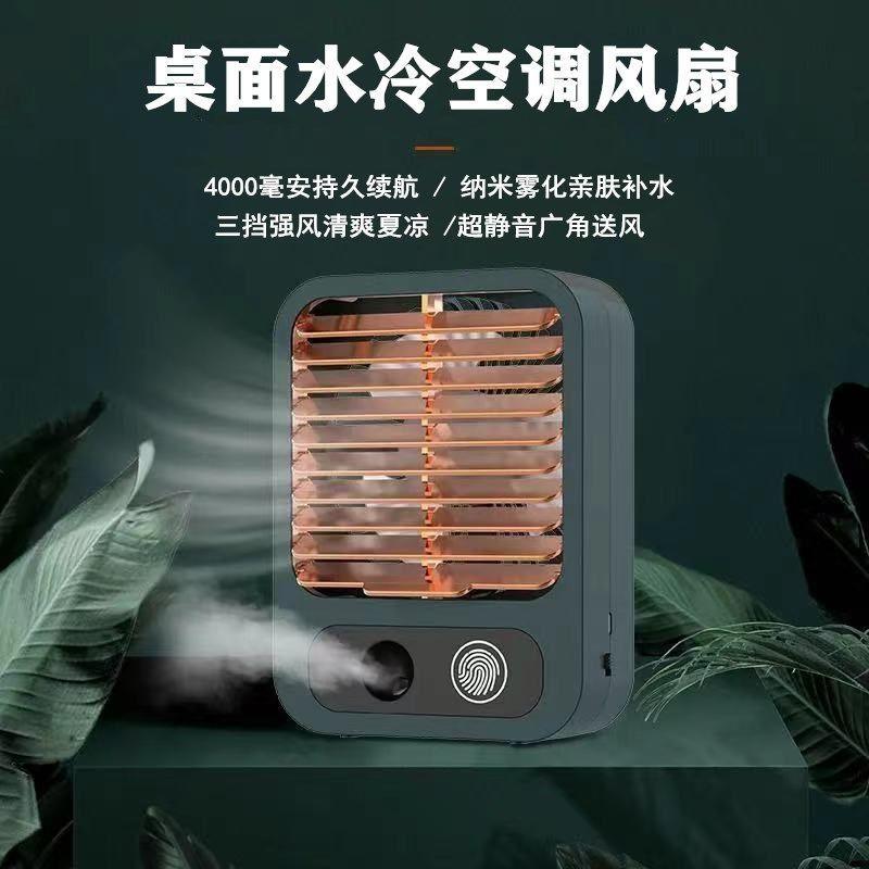 小空调USB小风扇静音迷你户外便携式学生床上宿舍桌面喷雾风扇