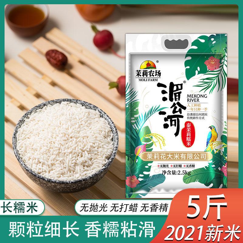 茉莉农场 5斤糯米粽子米端午节食材长糯米圆糯米五谷杂粮大米黏米