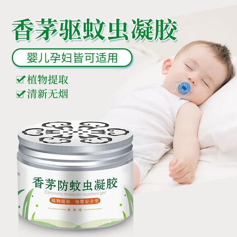 香茅防蚊虫驱蚊凝胶婴幼儿童备孕家用固体植物精油室内驱蚊膏