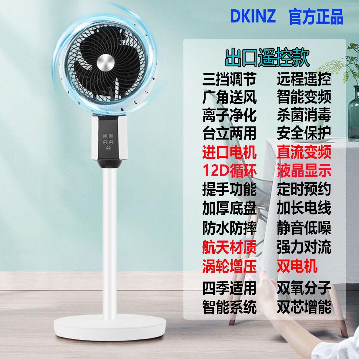 空气循环扇家用静音台式两用摇头定时省电风扇落地扇