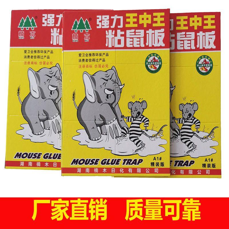 老鼠贴强力老鼠板粘老鼠板灭老鼠板灭鼠胶驱鼠捕鼠神器家用一窝端