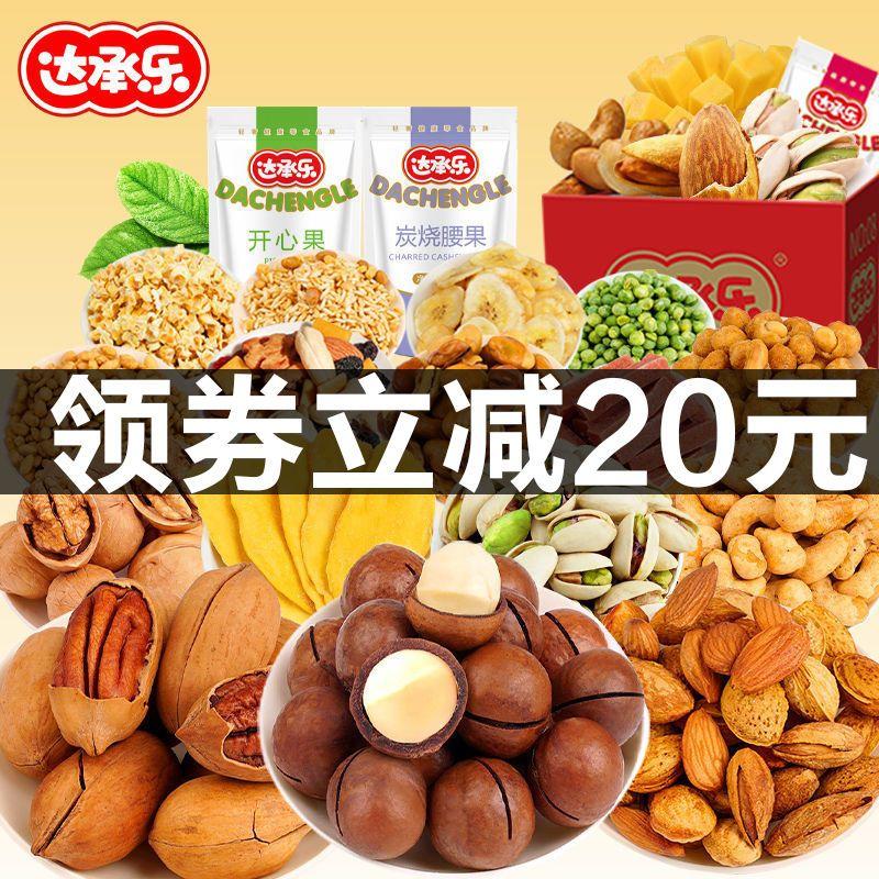 达承乐坚果大礼包网红零食混合坚果礼盒夏威夷果过年零食坚果批发