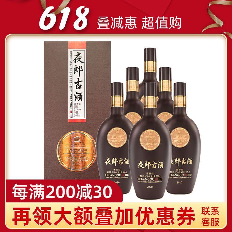 【酒厂直营】贵州夜郎古纯粮酱香型白酒接待贵宾53度 500ml*一箱