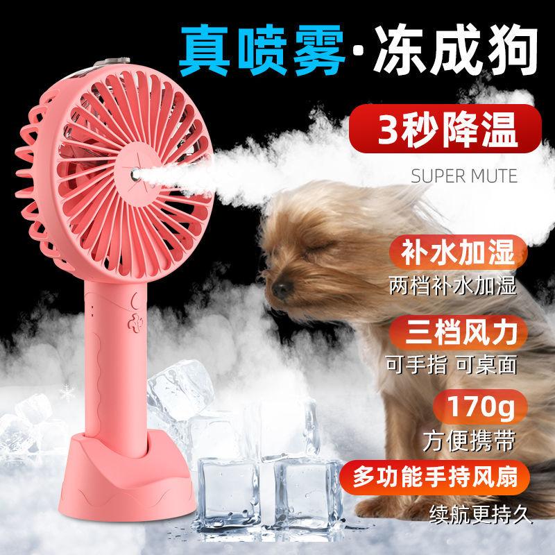 【现货秒发】喷雾补水小风扇usb可充电手持制冷迷你风扇学生宿舍