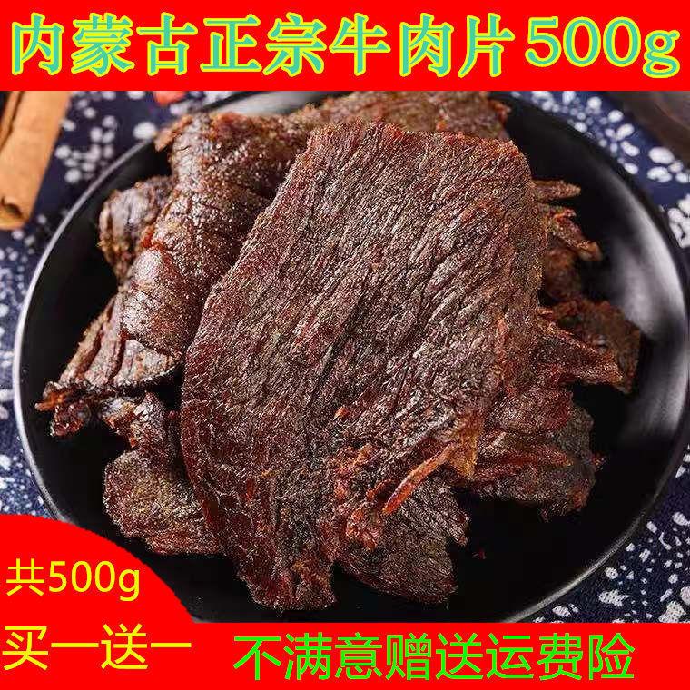 牛肉片手撕风干牛肉干500g正宗内蒙古特产零食五香辣熟食小吃批发