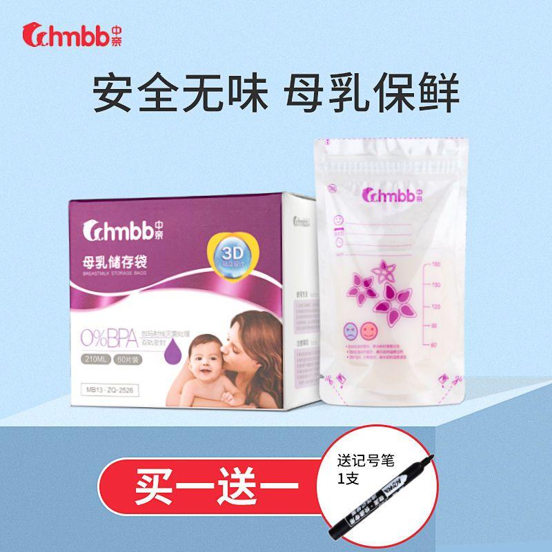 37767-CCHMBB储奶袋母乳保鲜袋奶水储存袋人奶冷冻存奶袋存奶瓶-详情图
