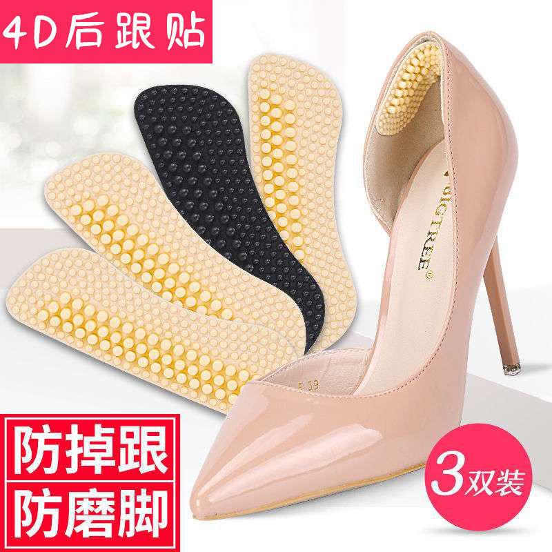 防磨脚防掉跟神器调鞋码硅胶4d后跟贴加厚高跟鞋帖鞋改小半码垫女