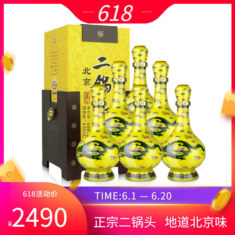 北京牛栏山二锅头黄瓷瓶经典黄龙45度清香型500ml*6瓶装 白酒整箱