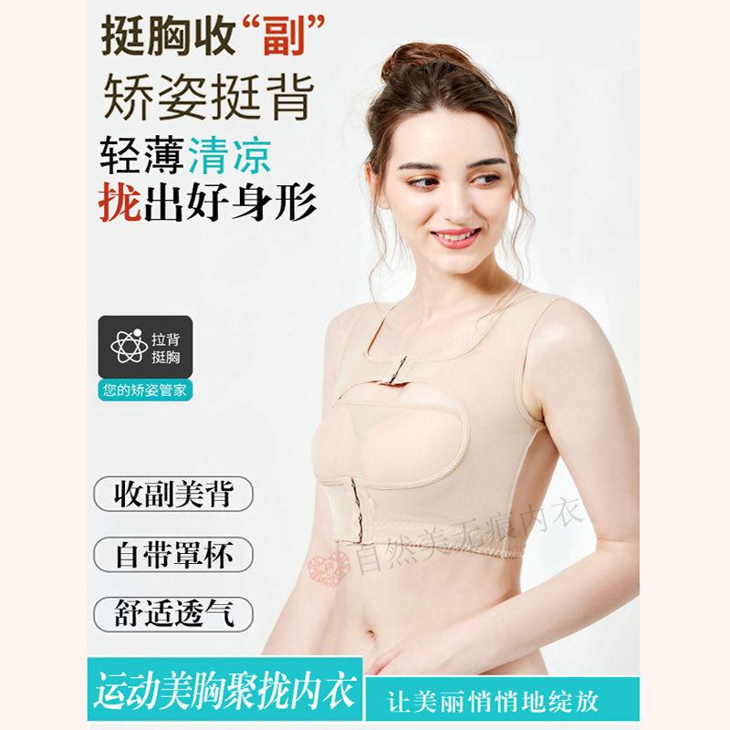 聚拢收副乳神器调整塑形美背美胸下垂外扩透气抑菌按摩裹胸文胸