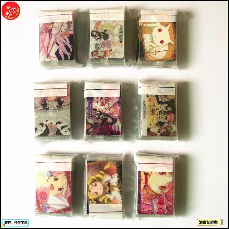【画王】魔法少女小圆 食玩卡 饼干胶卡 卡牌 共9弹闪卡 大全套齐