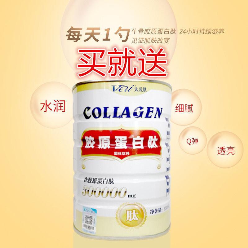 太爱肽正品美日肽能350g桶装牛骨胶原蛋白肽粉小分子活性低聚肽