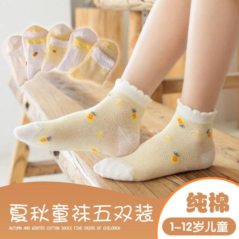 儿童袜子春夏薄款透气童袜纯棉网眼船袜男童女童学生袜子宝宝袜子