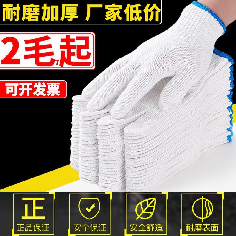 劳保手套男女耐磨棉线加厚尼龙手套防护防滑手套工地干活棉线手套