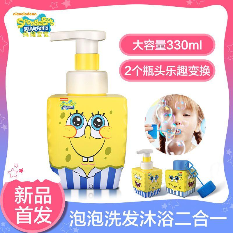 海绵宝宝小叶海藻儿童童趣泡泡洗发沐浴露二合一天然萃取温和清洁