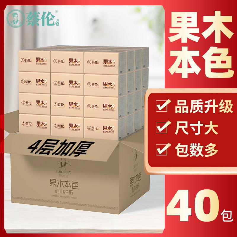 蔡伦抽纸40包/10包果木本色纸巾整箱批发家用实惠装卫生纸餐巾纸