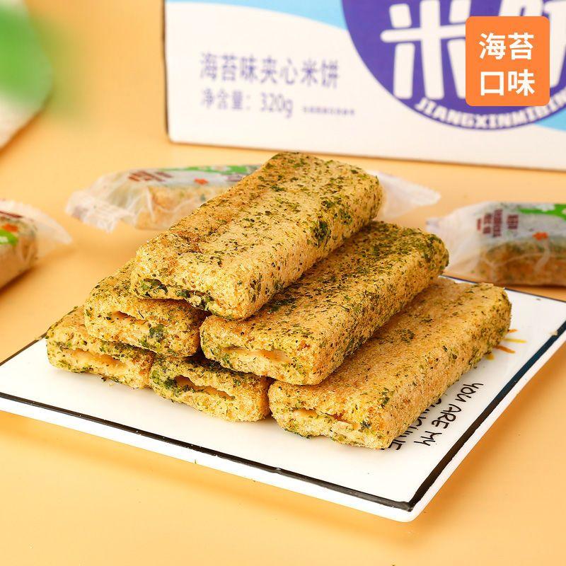 37790-【爆浆夹心多口味】台湾米饼代餐粗粮饼干儿童网红休闲零食320克-详情图