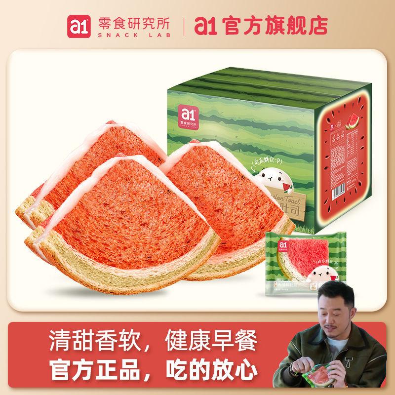a1西瓜吐司面包早餐软面包整箱夹心面包休闲零食营养学生代餐面包